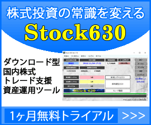Stock630rectangle